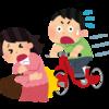 【自転車保険】2019年10月1日から神奈川県で自転車保険の加入が義務化だって!!どうすりゃいいの!?
