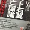 小池百合子が巻き起こす「ガラガラポンの時代」の解散総選挙。
