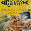 サヴァ オリーブオイルのパスタソース を軽く調理