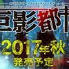 音沙汰のなかったPS4「巨影都市」が2017年秋発売決定!ウルトラマン、ゴジラ、エヴァ、そしてガメラ参戦!