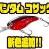 【シマノ】レンジ別3タイプ用意されたバーサタイルクランク「バンタム コザック」に新色追加!