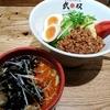 担担麺VS酸拉麺 武双 @横浜 赤カラ黒シビミックスの担担つけ麺