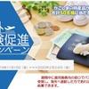 「海外体験促進キャンペーン」を実施中。令和元年11月15日(金曜日)~令和2年2月28日(金曜日)