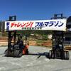 第24回津山加茂郷フルマラソン全国大会