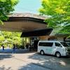 湯の山温泉 新湯の山グリーンホテル