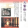 宮中での「大嘗祭」と神社での「大嘗祭当日神社に於て行ふ祭祀」について