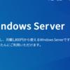 ConoHa for Windows Serverをとりあえず使ってみる編