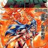 神聖伝メガシードのゲームと攻略本 プレミアソフトランキング