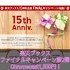 Chromecastを1,500円でゲットせよ!?楽天ブックスファイナルキャンペーン第2弾は3月10日10:00〜