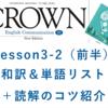 CROWN3 Lesson3-2(前半) 和訳と答え 単語リストや本文解説、解答など授業の予復習の為のページ