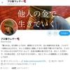 【 公開鑑定 】 プロ奢ラレヤー 【星詠み 】