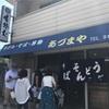 海老カレー丼 @ あづまや 朝霧