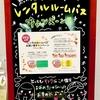 【レンタルルームパス】キャンペーン終了まであと4日!!!