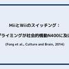 MiiとWiiのスイッチング:文化的プライミングが社会的情動N400に及ぼす影響 (Fong et al., Culture and Brain, 2014)