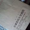 【難病速報】特定医療費受給者証更新手続きについて+プレゼント企画【更新期限7/25】