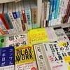 【ほぼタダで本が読める?読書のルール】