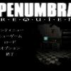 Penumbra Requiemをクリア