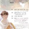 告知 2017.5.27「セレーナマリアコンサート〜光への旅立ち2017〜in福島」