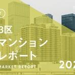23区の中古マンション相場(2020年5月)