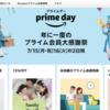 【Amazon】アマゾンプライムデー2019とは?参加しないと損!?おすすめ目玉商品7選!困ったらこれを買え!