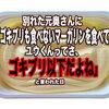 マーガリン・ショートニング・トランス脂肪酸が体に悪い理由:ゴキブリも食べない危険な油