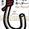 今回ご紹介するのは、個人的に物凄く思い出深い一冊♪ 『サーモン・キャッチャー』道尾秀介