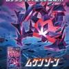 【ポケモンカードゲーム】話題の新商品! ポケカ新作「ムゲンゾーン」をBOX開封! 激レアカードも出た!?