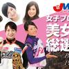 """【ほぼ日刊ベースボール4】日本の""""女子""""プロ野球について"""