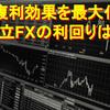 【スワップポイントを毎日再投資】複利効果をフル活用した積立FXの利回り(年利)は?