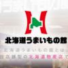 新時代のフランチャイズvol.3「北海道うまいもの館」