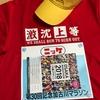 2018年加古川マラソン前日! 忘れ物を取りに!
