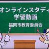 福岡市でオンラインスタディ学習が始まった。
