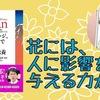 【書評】花には、人に影響を与える力がある『1日1ページ、読むだけで身につく日本の教養365~伝統・文化 華道(生け花)』
