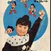 "<span itemprop=""headline"">★「昭和の傑作CM」(1953ー1988)41本、一挙に。</span>"