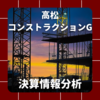 【決算情報分析】高松コンストラクショングループ(TAKAMATSU CONSTRUCTION GROUP CO.,LTD.、17620)