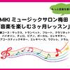 【音楽を楽しむ3ヶ月コース】のご紹介