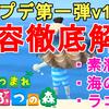 【あつ森】夏アプデ第1弾Ver1.3.0内容解説!素潜り、海の幸、ラコスケの仕様について徹底解説。Animal Crossing New Horizons【あつまれ どうぶつの森】