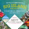【JALバケーションズ】BIG ISLANDキャンペーン