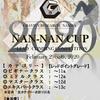 【コンペ情報】GRなんば ナンナンカップ 2/29(土)開催!