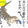 サンシャイン水族館×ざんねんないきもの辞典のコラボレーション展示会展がついに実現!!!