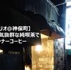 【ラドリオ@神保町】雰囲気抜群な純喫茶でウインナーコーヒー