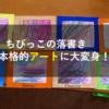 【図工レシピ】ちびっこが大好きな殴り書きを本格的アートにしてみよう!