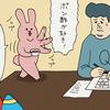 スキウサギ「ポン酢」