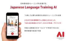 NTTドコモのAI 日本語教材開発をアルクがバックアップ