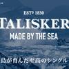 TALISKER / タリスカー とは 「味、由来、値段」