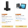 Amazonタイムセール祭りでAmazonデバイスが大特価!Kindle電子書籍リーダーが最大5,000円OFF・Fire TV Stick 4Kが21%OFF・スマートスピーカーが最大6,500円OFFなど多数