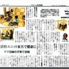 本日、発行のリフォーム産業新聞に、ママインテリアコーディネーターの想いが詰まったキッズルーム【もりあそび】が掲載中です☆彡