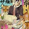 漫画紹介 [江戸 パイン] 社畜! 修羅コーサク ~笑い飛ばしてしまえばいいのさ!って突き抜けた伝統的な感覚