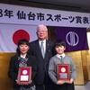 平成28年 仙台市スポーツ賞