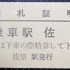 【国内旅行系】 時間が無くてどうしようもないときは、改札口で無札証明(乗車駅証明書)をもらおう。